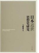 日本近世思想史研究