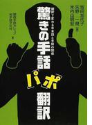 驚きの手話「パ」「ポ」翻訳 翻訳で変わる日本語と手話の関係