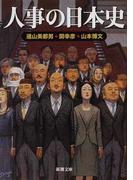 人事の日本史 (新潮文庫)(新潮文庫)