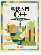 明快入門C++ ビギナー編 (林晴比古実用マスターシリーズ)(林晴比古実用マスターシリーズ)