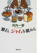 漱石、ジャムを舐める (新潮文庫)(新潮文庫)