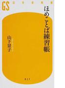 ほめことば練習帳 (幻冬舎新書)(幻冬舎新書)