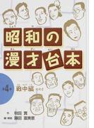 昭和の漫才台本 第4巻 戦中編 その2