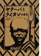 ヤクーバとライオン 1 勇気 (講談社の翻訳絵本)