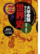 世界史 大学受験らくらくブック 古代〜近代へ (新マンガゼミナール)(新マンガゼミナール)
