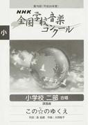 NHK全国学校音楽コンクール課題曲 第75回(平成20年度)小学校二部合唱 この☆のゆくえ