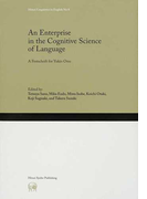An Enterprise in the Cognitive Science of Language A Festschrift for Yukio Otsu (Hituzi Linguistics in English)