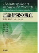 言語研究の現在 形式と意味のインターフェース