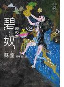 碧奴 涙の女 (新・世界の神話)