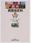 原色花卉病害虫百科 7 花木・庭木・緑化樹 2 (ツ〜ワ)ツバキ・バラ・マツほか48種