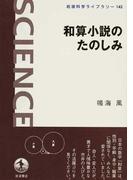 和算小説のたのしみ (岩波科学ライブラリー)