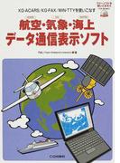 航空・気象・海上データ通信表示ソフト KG−ACARS/KG−FAX/WIN−TTYを使いこなす