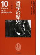 哲学の歴史 10 危機の時代の哲学