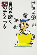 自分を磨く55のテクニック (扶桑社文庫)(扶桑社文庫)