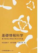 基礎情報科学 東洋英和女学院大学 2008年版