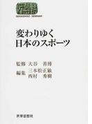 変わりゆく日本のスポーツ (SEKAISHISO SEMINAR)