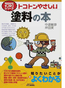トコトンやさしい塗料の本 (B&Tブックス 今日からモノ知りシリーズ)