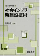 社会インフラ新建設技術 (土木工学選書)