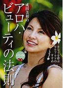 成田美和の「アロハ・ビューティの法則」 キレイを呼ぶセルフ・ケアのすすめ ハワイ発 (地球の歩き方)
