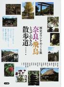 奈良・飛鳥とっておきの散歩道 歴史ロマンをめぐる旅