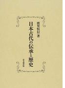 日本古代の伝承と歴史