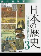 調べる学習日本の歴史 3 江戸幕府の政治と文化