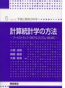 計算統計学の方法 ブートストラップ・EMアルゴリズム・MCMC (シリーズ予測と発見の科学)