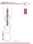 日常生活の社会学 (早稲田社会学ブックレット 社会学のポテンシャル)