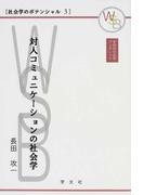 対人コミュニケーションの社会学 (早稲田社会学ブックレット 社会学のポテンシャル)