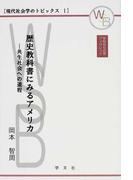 歴史教科書にみるアメリカ 共生社会への道程 (早稲田社会学ブックレット 現代社会学のトピックス)