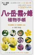 八ケ岳・霧ケ峰植物手帳