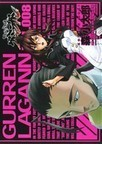 天元突破グレンラガン(電撃コミックス) 10巻セット(電撃コミックス)