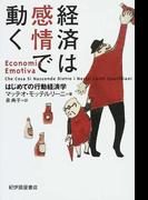 経済は感情で動く はじめての行動経済学