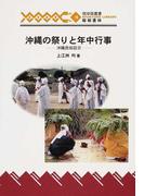 沖縄の祭りと年中行事 (琉球弧叢書 沖縄民俗誌)