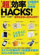 「超」効率HACKS! 24倍速のスーパー仕事術 SPEED&ENJOY!