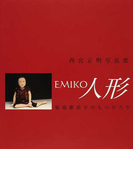 EMIKO人形 菊池惠美子のものがたり 人形作家菊池惠美子からの伝言 西宮正明写真集