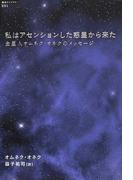私はアセンションした惑星から来た 金星人オムネク・オネクのメッセージ (超知ライブラリー)