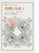 真理と方法 哲学的解釈学の要綱 2 (叢書・ウニベルシタス)