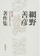網野善彦著作集 第7巻 中世の非農業民と天皇