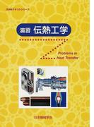 演習伝熱工学 (JSMEテキストシリーズ)