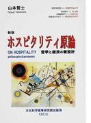 ホスピタリティ原論 哲学と経済の新設計 ホスピタリティ環境 新版