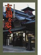温泉教授・松田忠徳の古湯を歩く