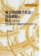 地方財政健全化法で財政破綻は阻止できるか 夕張・篠山市の財政運営責任を追及する (地方自治ジャーナルブックレット)