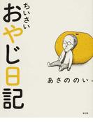 ちいさいおやじ日記 (Next BOOKS)