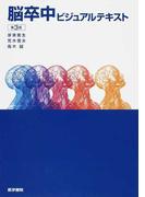 脳卒中ビジュアルテキスト 第3版