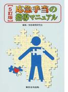 応急手当の指導マニュアル 5訂版