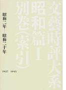 文藝時評大系 昭和篇1別巻〈索引〉 昭和二年−昭和二十年