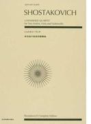 ショスタコーヴィチ未完成の弦楽四重奏曲 (zen‐on score)