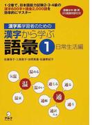 漢字系学習者のための漢字から学ぶ語彙 1・2巻で、日本語能力試験2・3・4級の漢字600字+語彙2,000語を効率的にマスター 語彙は中・韓・英3カ国語対訳付き 1 日常生活編