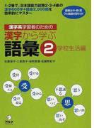 漢字系学習者のための漢字から学ぶ語彙 1・2巻で、日本語能力試験2・3・4級の漢字600字+語彙2,000語を効率的にマスター 語彙は中・韓・英3カ国語対訳付き 2 学校生活編